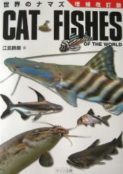 Catfishes of the World - Click to show full size